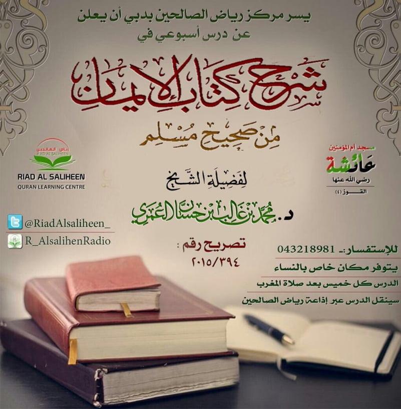 شرح صحيح مسلم كل خميس