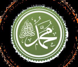 الأدب مع رسول الله  -صلى الله عليه وسلم-