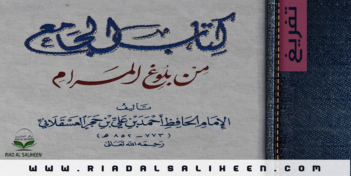شرح كتاب الجامع من بلوغ المرام للشيخ د.خالد بن ضحوي الظفيري