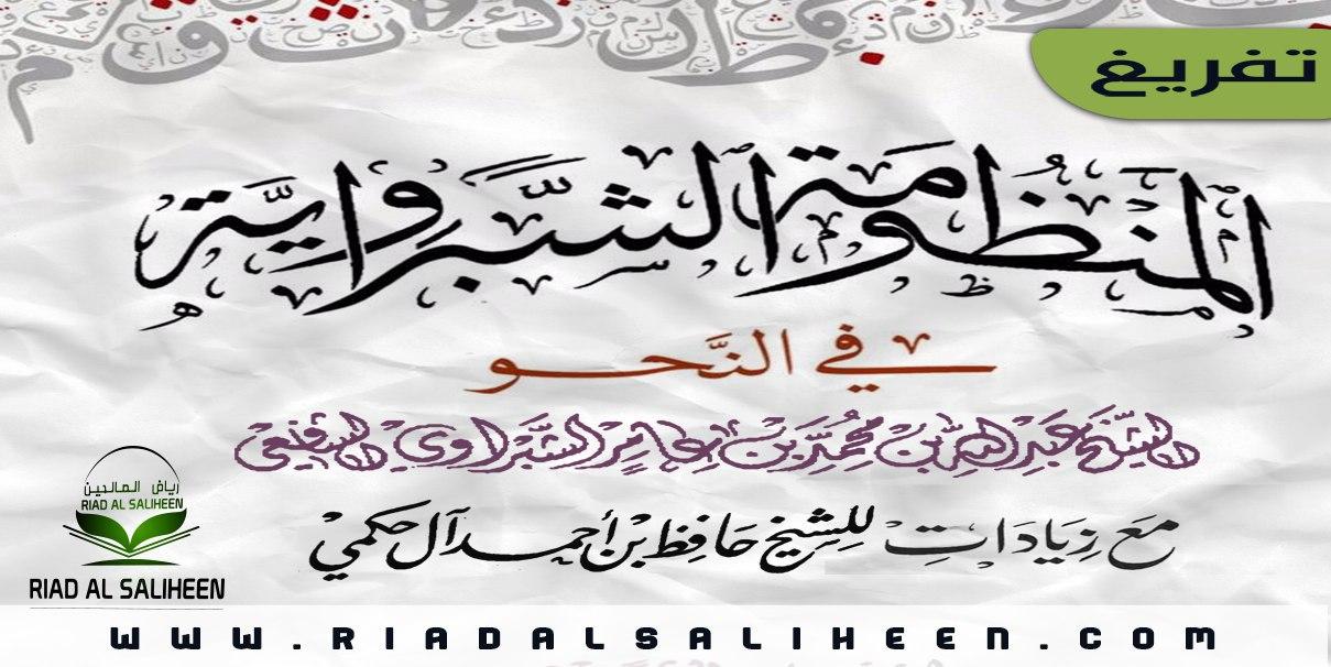 شرح المنظومة الشبرواية لفضيلة الشيخ حامد الجنيبي