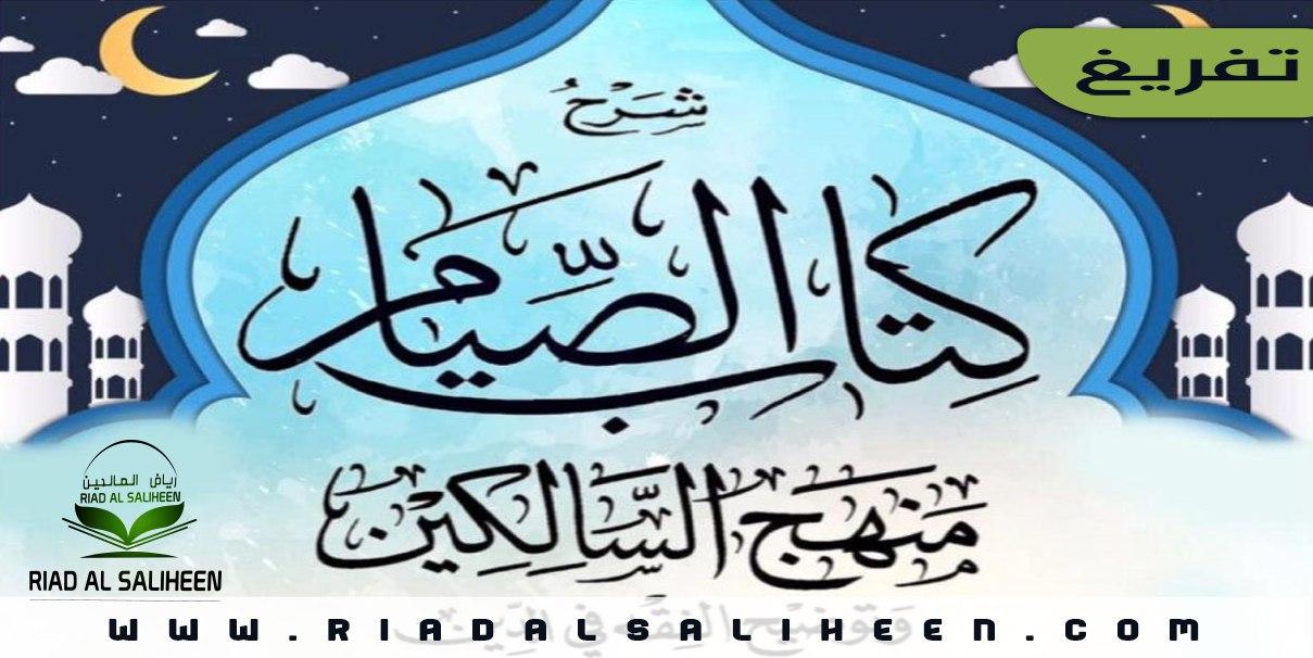 شرح كتاب منهج السالكين (باب الصيام) للشيخ هشام الحوسني