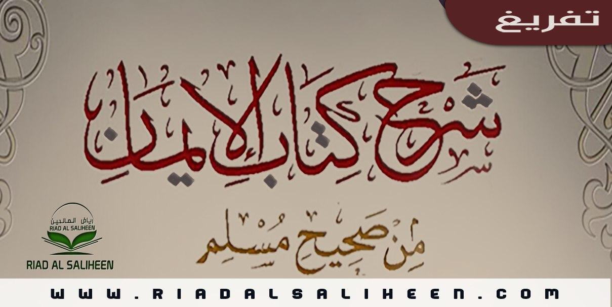 شرح كتاب الإيمان من صحيح مسلم للشيخ د. محمد بن غالب العمري