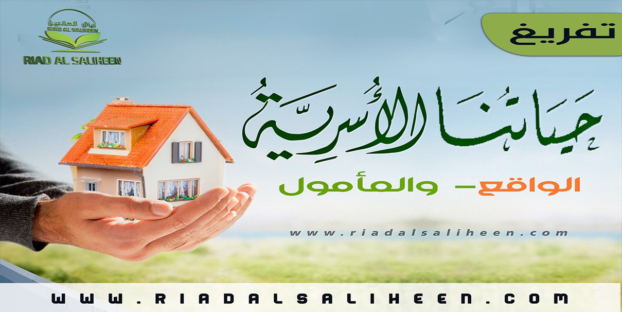 دورة حياتنا الأسرية ، لفضيلة الشيخ د. محمد بن غالب العمري