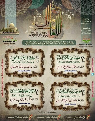 دورة الإمام مالك العلمية الثالثة