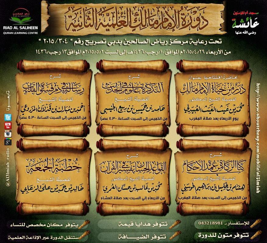 دورة الإمام مالك العلمية الثانية