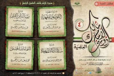 دورة الإمام مالك العلمية الرابعة