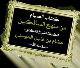 الدرس الأول من كتاب الصيام من منهج السالكين وتوضيح الفقه في الدين للشيخ د. هشام الحوسني