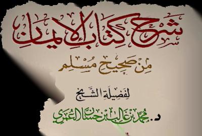 الدرس الثالث من كتاب صحيح مسلم، للشيخ د.محمد بن غالب العمري
