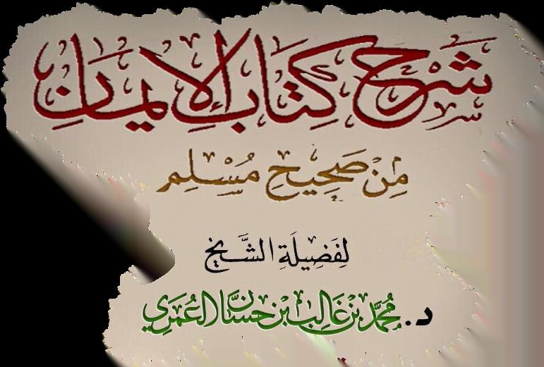 الدرس الأول من كتاب صحيح مسلم، للشيخ د.محمد بن غالب العمري
