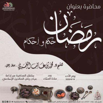 محاضرة عن بعد بعنوان: رمضان حكم وأحكام