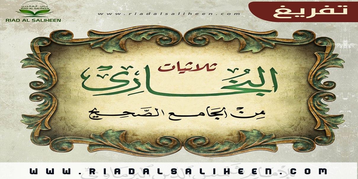 دورة في شرح: ( ثلاثيات البخاري ) من الجامع الصحيح   لفضيلة الشيخ: أ. د. عبد الله بن عبد الرحيم البخاري