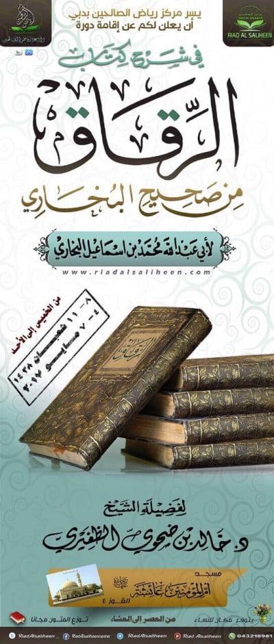 دورة علمية في شرح (كتاب الرقاق من صحيح البخاري) للشيخ د. خالد بن ضحوي الظفيري -حفظه الله-