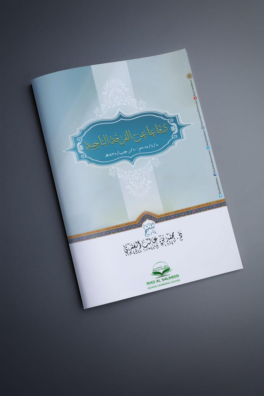 [:ar]دفاعا عن الفرقة الناجية  لفضيلة الشيخ د. محمد بن غالب العمري [:]