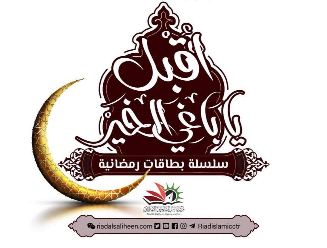 ألبوم رمضان الخير