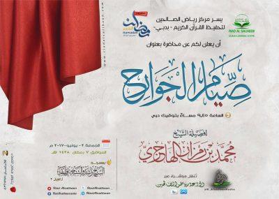 إعلان محاضرة بعنوان: (صيام الجوارح) للشيخ محمد بن رمزان الهاجري