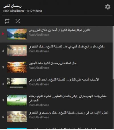 الفيديوهات الرمضانية