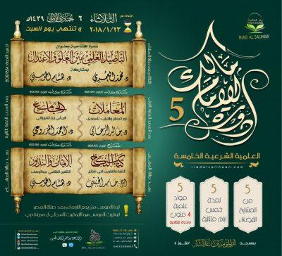 دورة الإمام مالك العلمية الخامسة