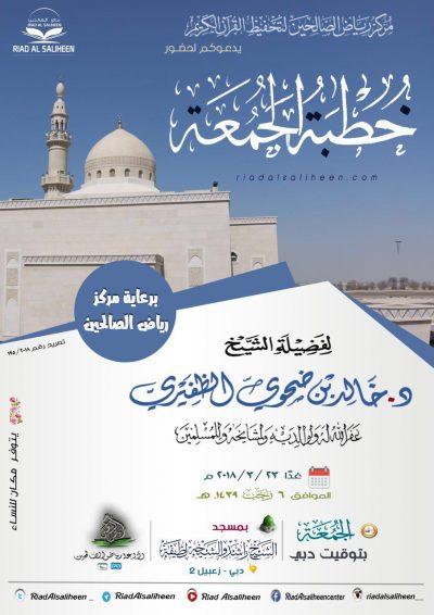 خطبة الجمعة ومحاضرة بعنوان (السمع والطاعة لولي الأمر) للشيخ د. خالد الظفيري