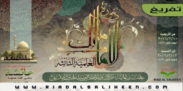 تفريغات دورة الإمام مالك العلمية الثالثة