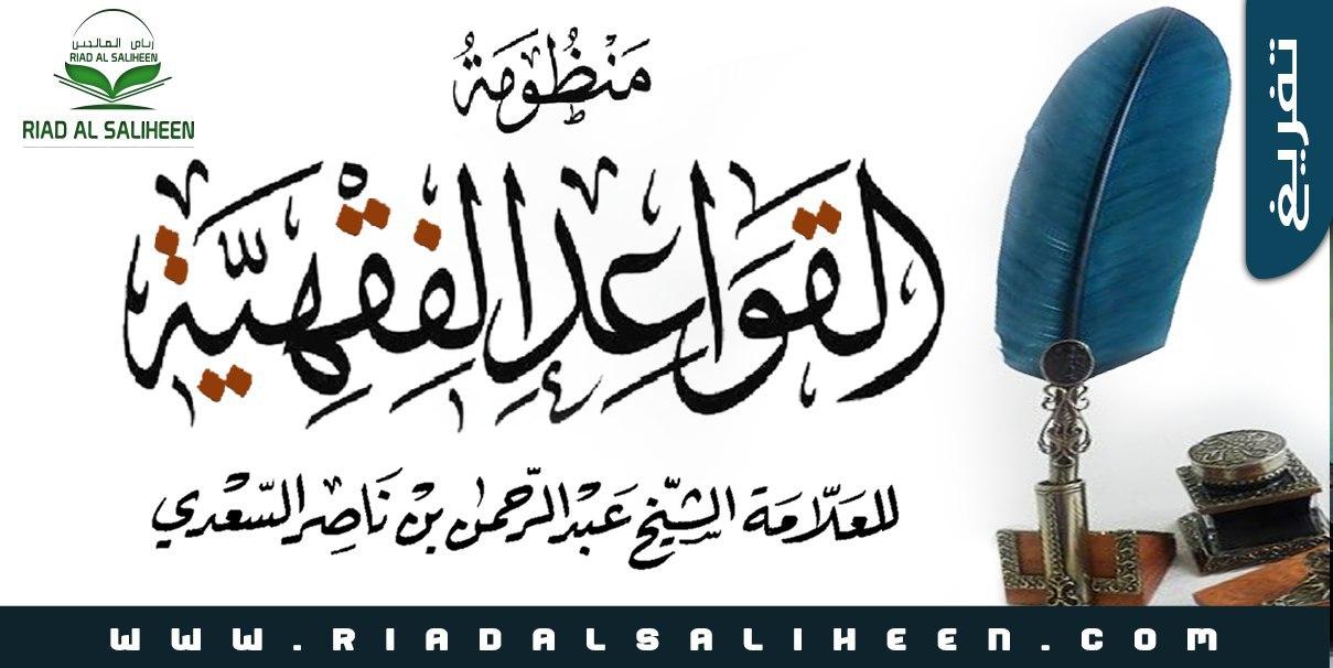شرح القواعد الفقهية للشيخ خالد بن حمد الزعابي