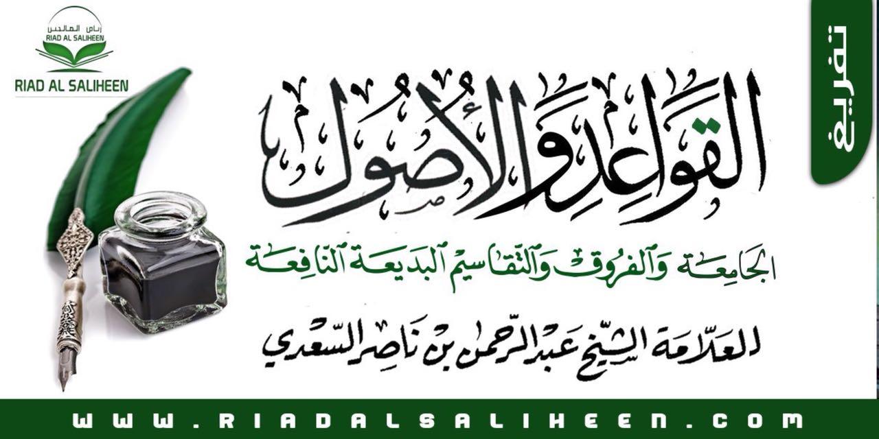 شرح كتاب القواعد والأصول الجامعة للشيخ د. خالد بن حمد الزعابي