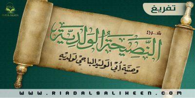 -النصيحة الولدية للشيخ حامد الجنيبي – حفظة الله