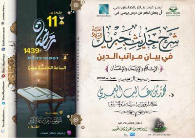 درس رمضاني