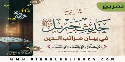 شرح حديث جبريل -عليه السلام- لفضيلة الشيخ د. محمد بن غالب العمري
