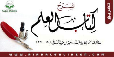 شرح كتاب العلم لأبي خيثمة للشيخ د. هشام الحوسني