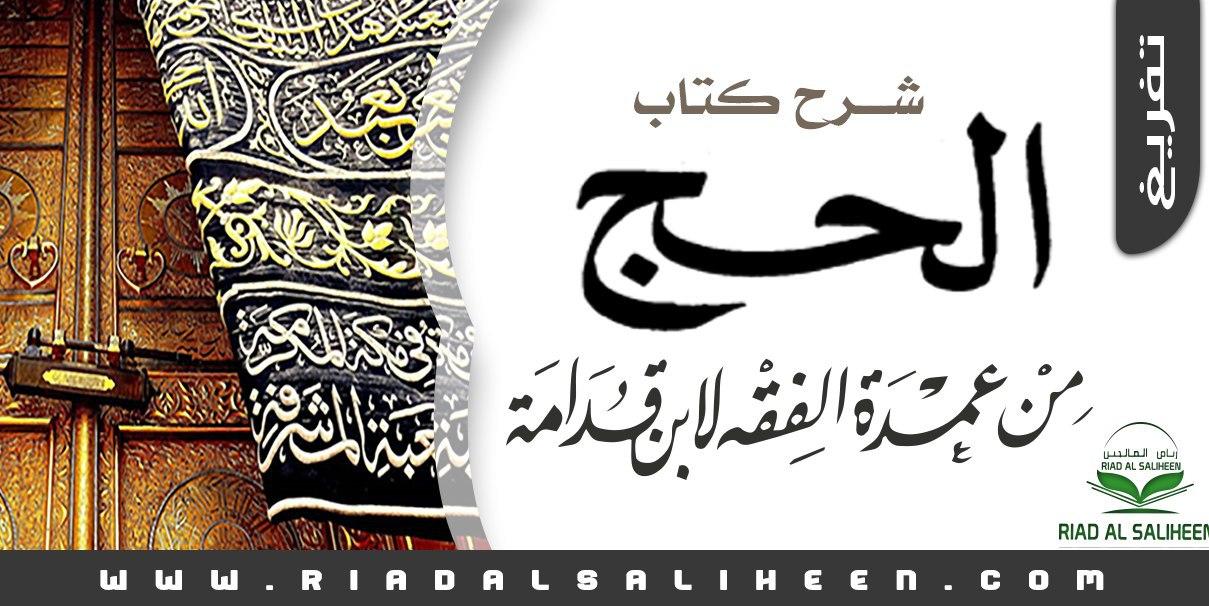 شرح كتاب الحج من عمدة الفقه لفضيلة الشيخ د. هشام الحوسني