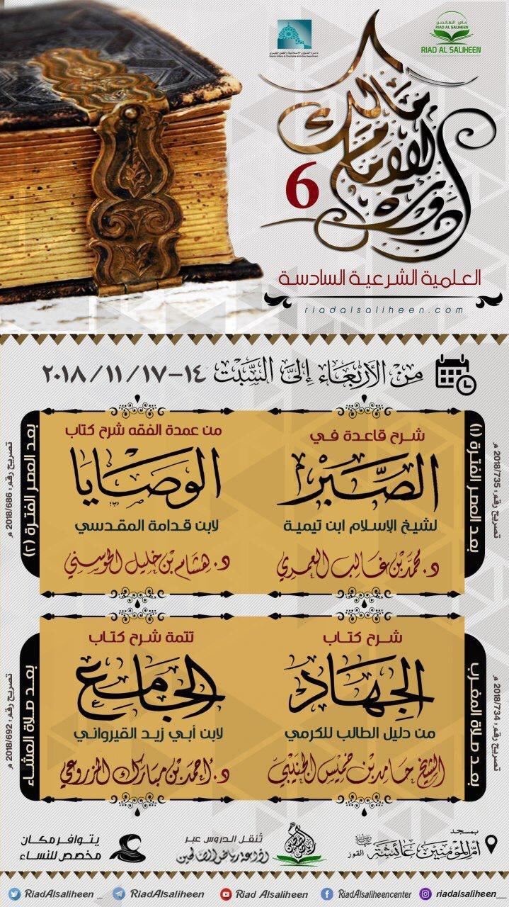 دورة الإمام مالك العلمية السادسة