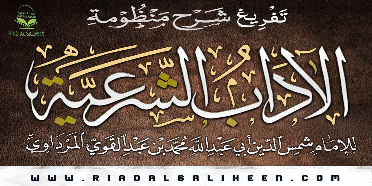 شرح منظومة الآداب الشرعية للشيخ محمد بن غالب حفظه الله