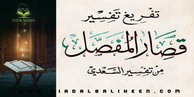تفسير قصار المفصل من تفسير السعدي لفضيلة الشيخ د. محمد بن غالب العمري