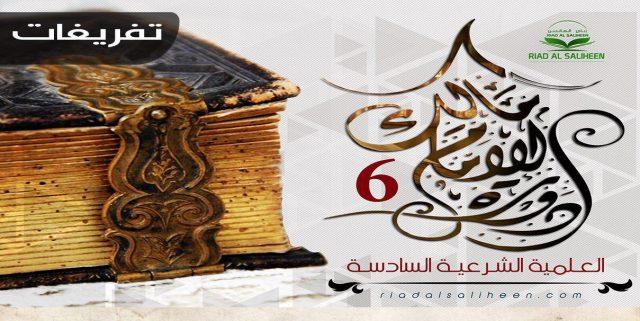 دورة الإمام مالك السادسة