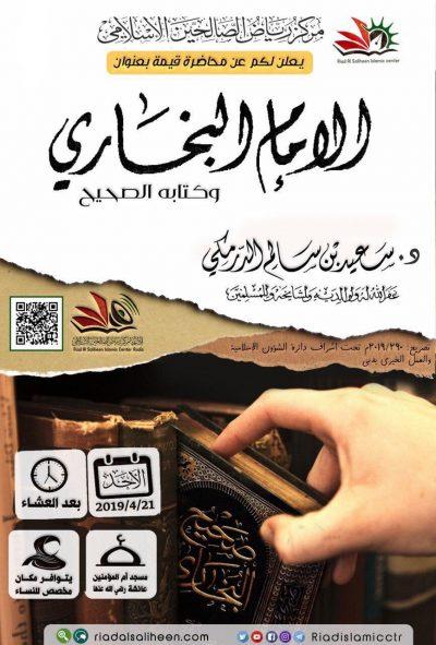 محاضرة بعنوان: الإمام البخاري وكتابه الصحيح