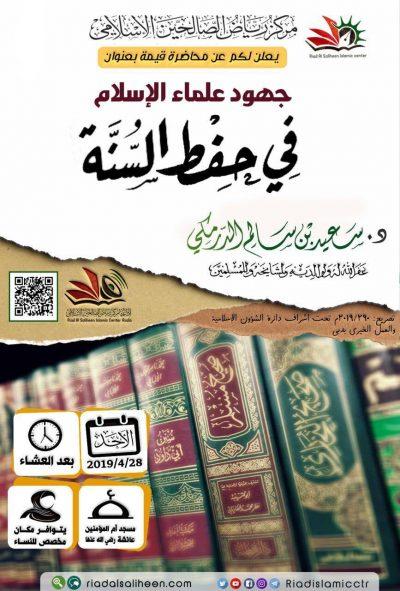 محاضرة بعنوان: جهود علماء الإسلام في حفظ السنة