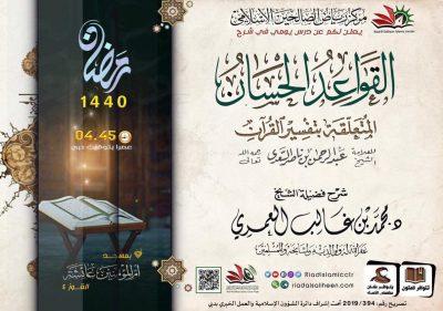 درس يومي في شرح (القواعد الحسان لتفسير القرآن) في شهر رمضان
