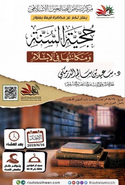 محاضرة بعنوان: حجية السنة ومكانتها في الإسلام