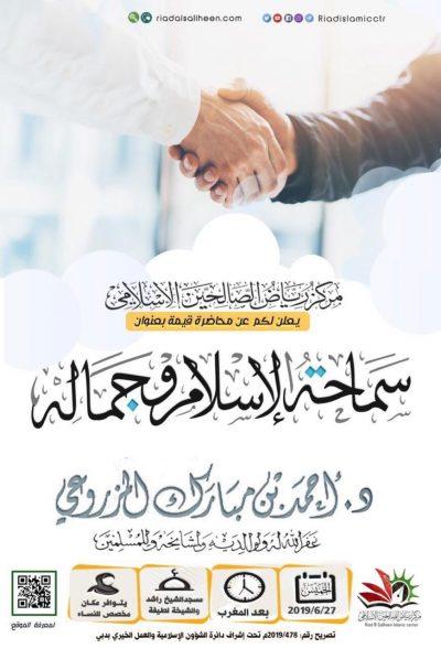 محاضرة بعنوان: سماحة الإسلام وجماله