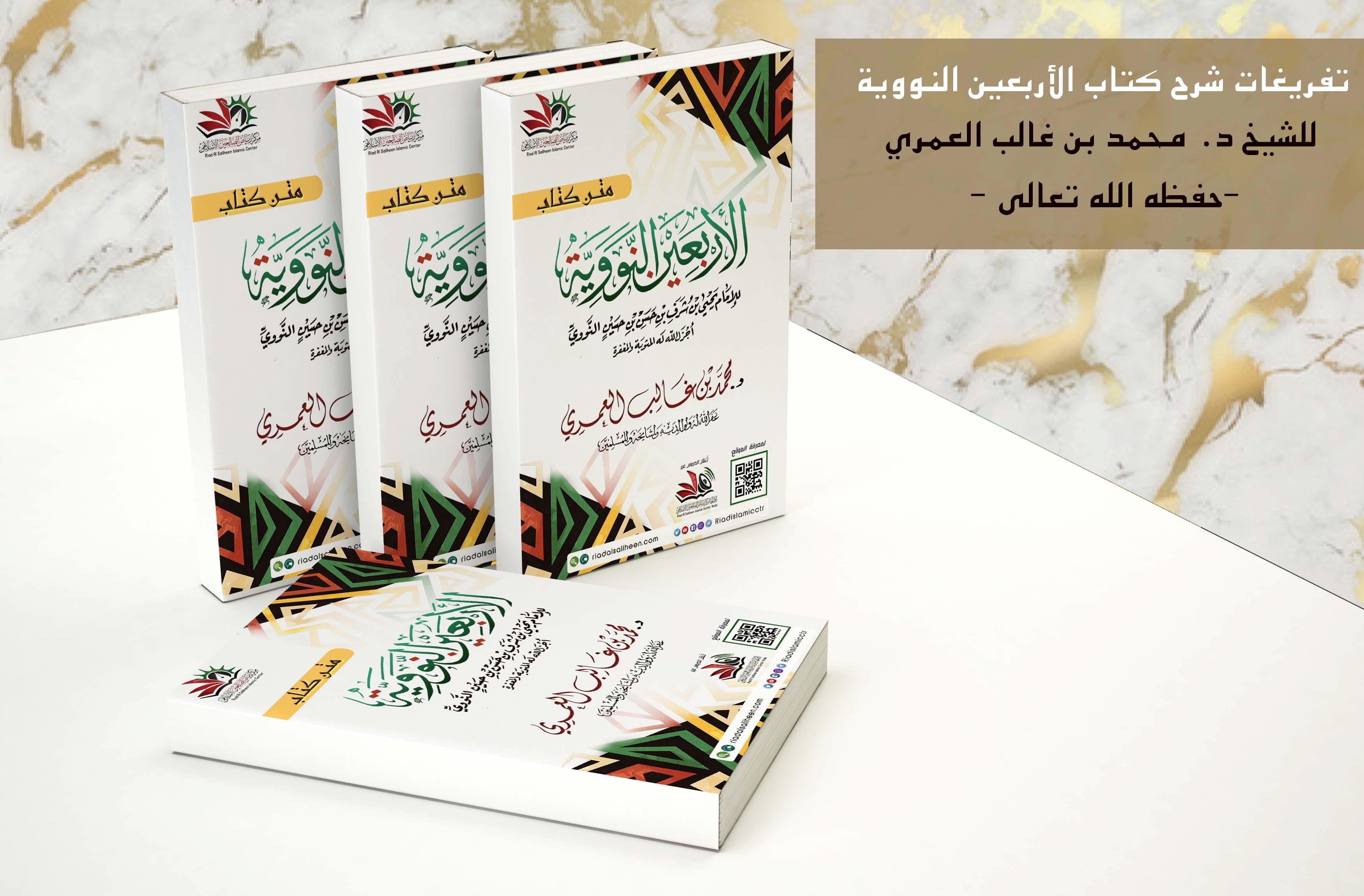 تفريغات شرح كتاب الأربعين النووية للشيخ د. محمد بن غالب العمري