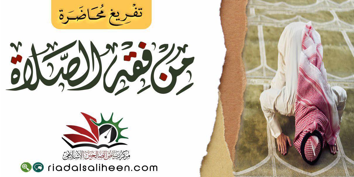 تفريغ محاضرة من فقه الصلاة لفضيلة الشيخ د. سعد بن سالم الدرمكي