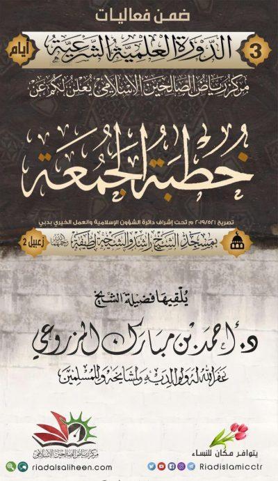 خطبة الجمعة للشيخ د. أحمد المزروعي -حفظه الله-