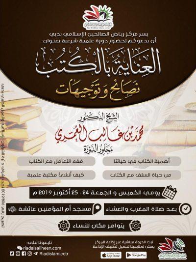 دورة علمية شرعية للشيخ د. محمد العمري -حفظه الله-