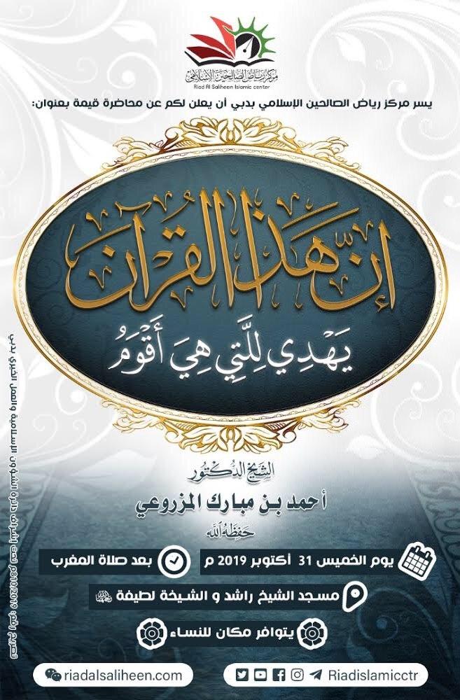 محاضرة بعنوان: إن هذا القرآن يهدي للتي هي أقوم