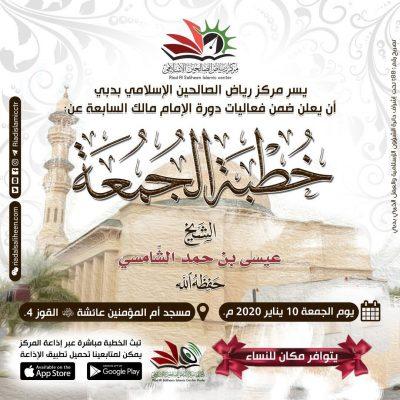 خطبة الجمعة للشيخ عيسى بن حمد الشامسي -حفظه الله-