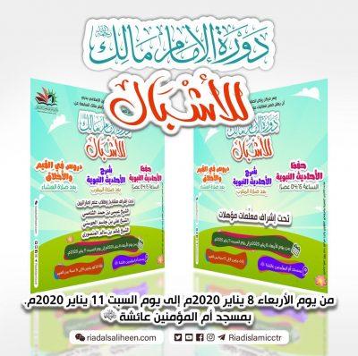 دورة الإمام مالك للأشبال