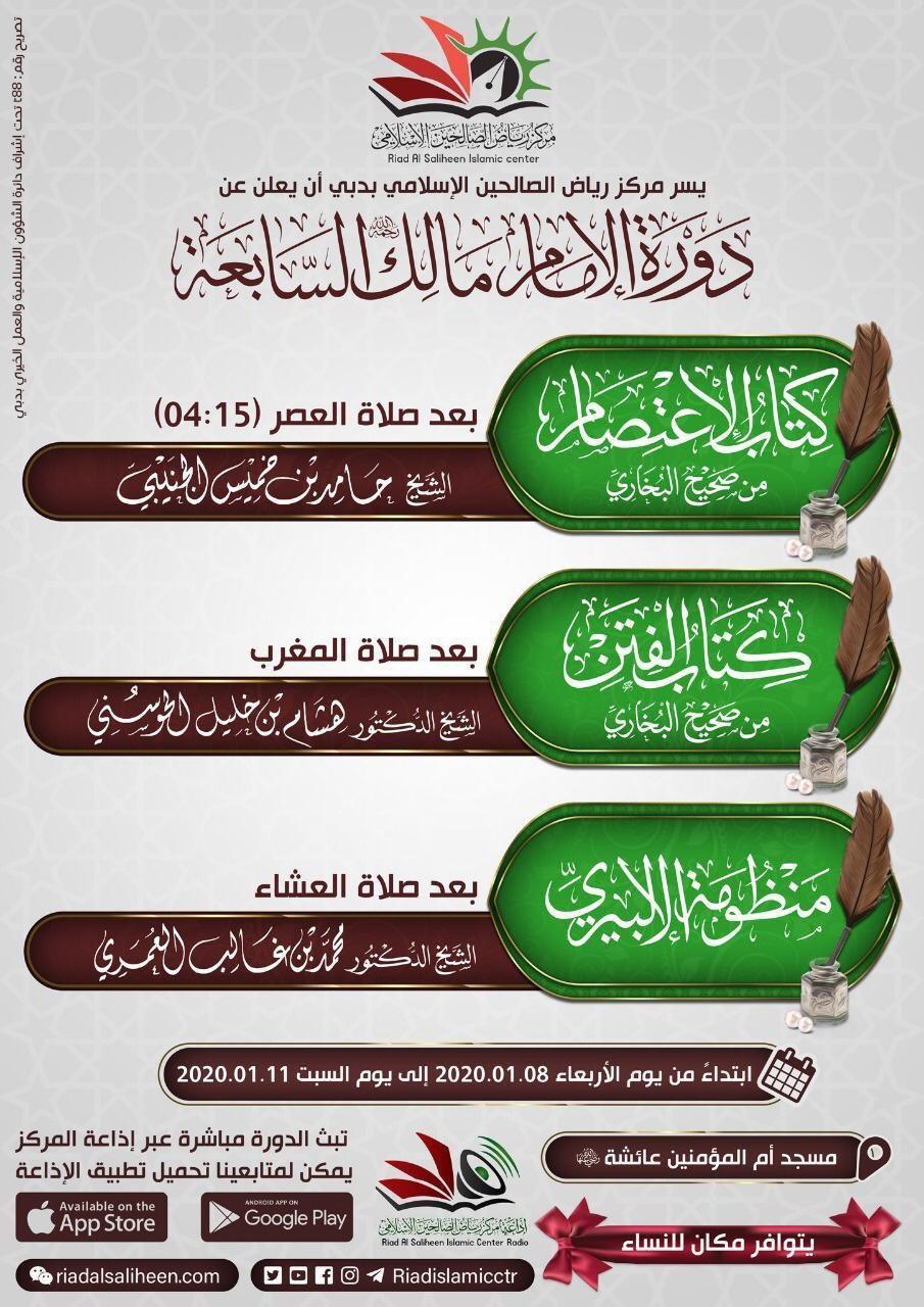 دورة الإمام مالك السابعة