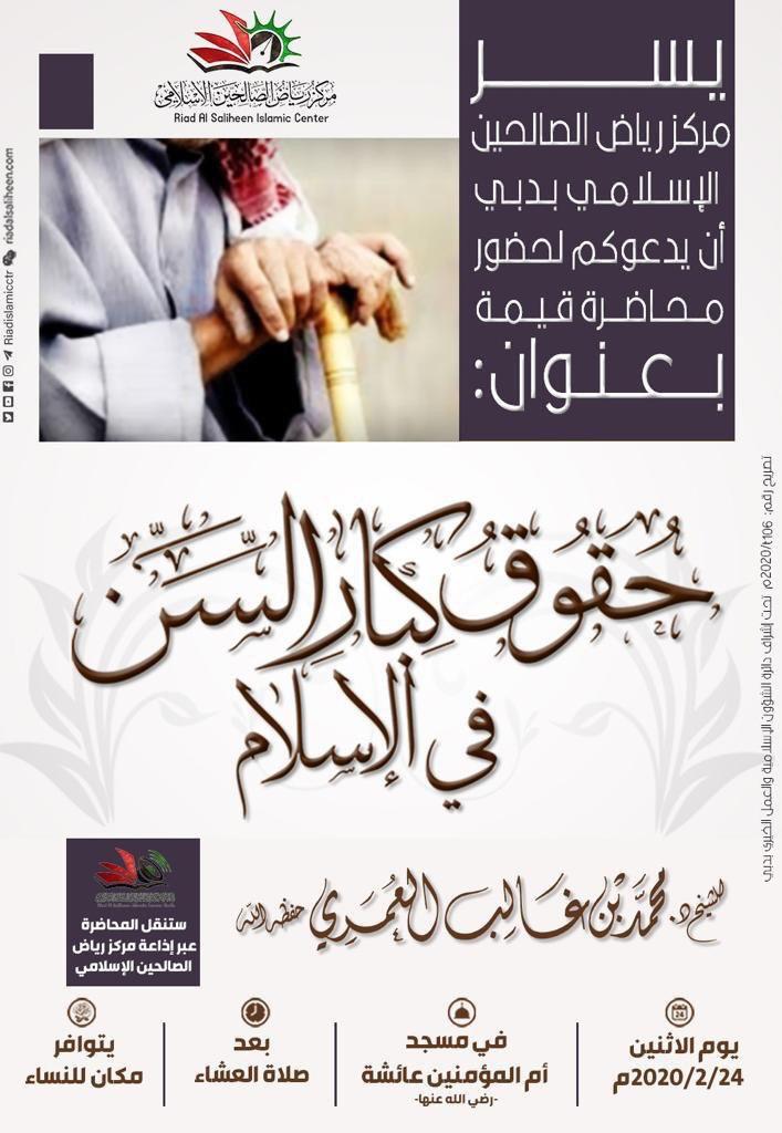 محاضرة بعنوان: حقوق كبار السن في الإسلام