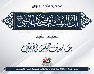 محاضرة عن بعد بعنوان: آل البيت وأصحاب النبي ﷺ