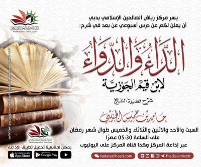 درس (الداء والدواء) يوم السبت والأحد والاثنين والثلاثاء والخميس (طوال شهر رمضان)